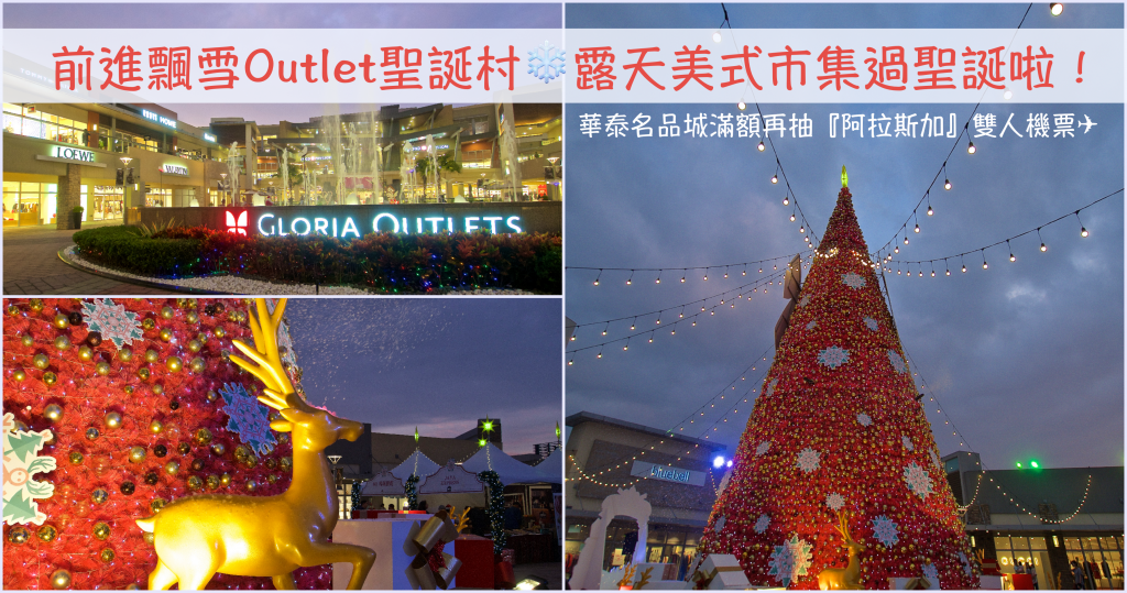 Gloria Outlets-