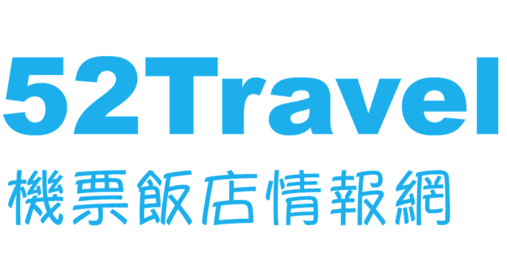 52travel.tw 我愛旅遊,廉遊機票飯店情報