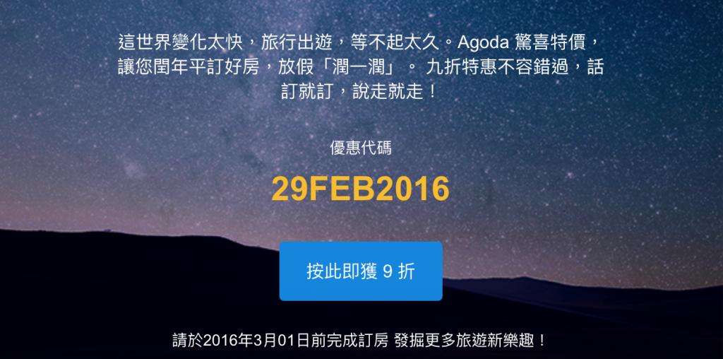 螢幕快照 2016-02-29 下午5.32.44