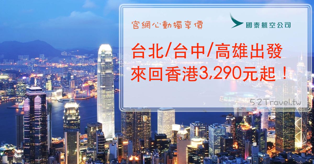 國泰香港1