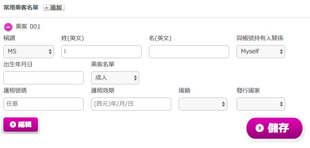 註冊常用乘客名單