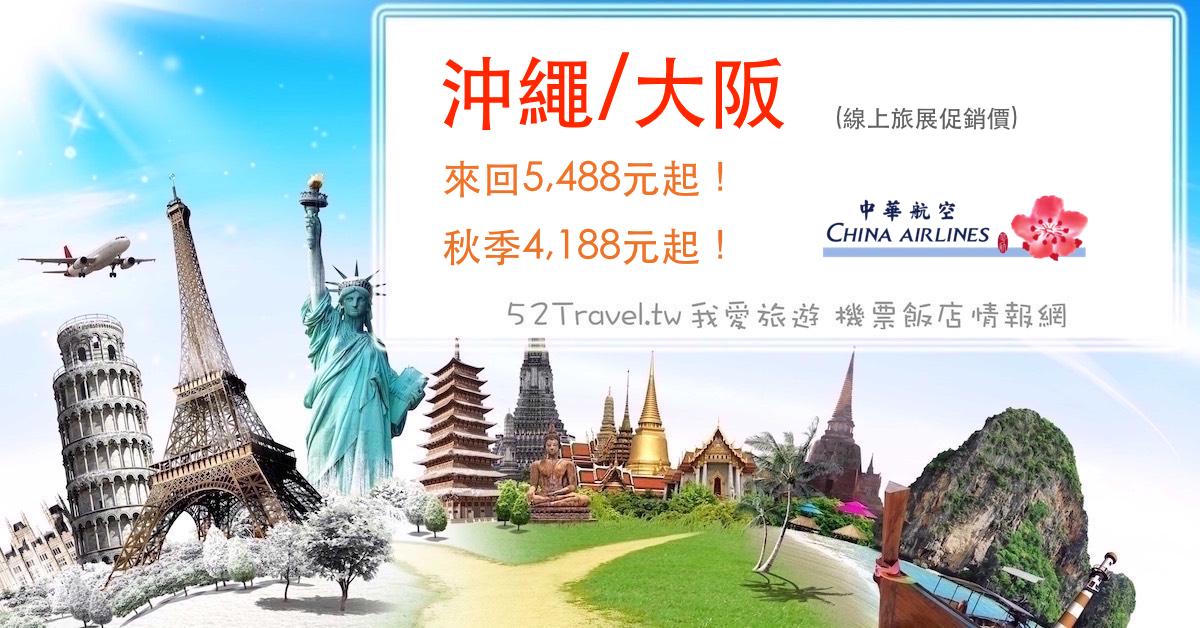 華航線上旅展1