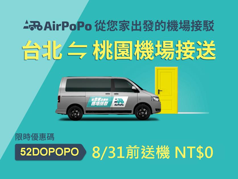 airpopo 免費