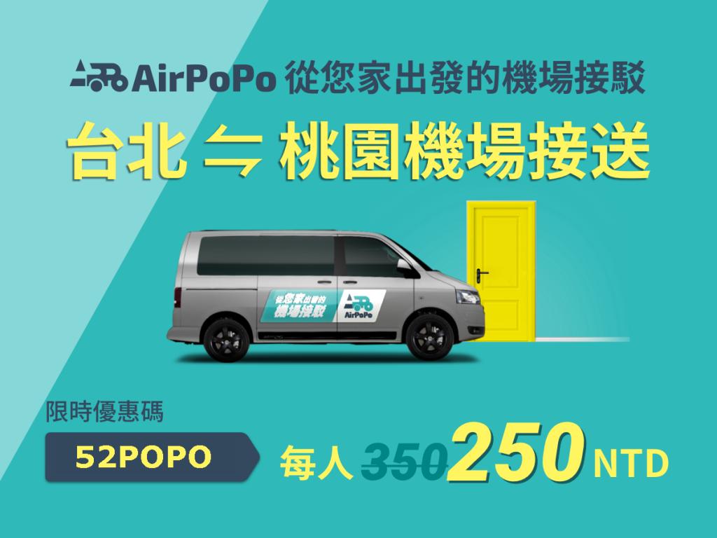 airpopo 優惠250