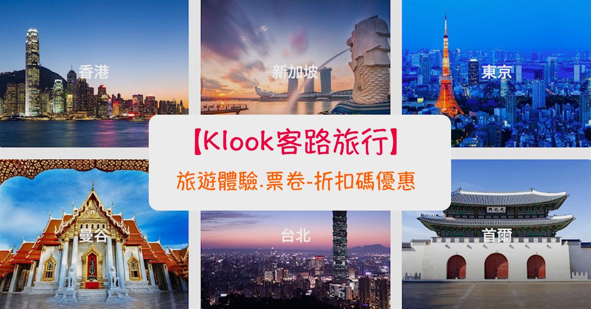 klook-discount