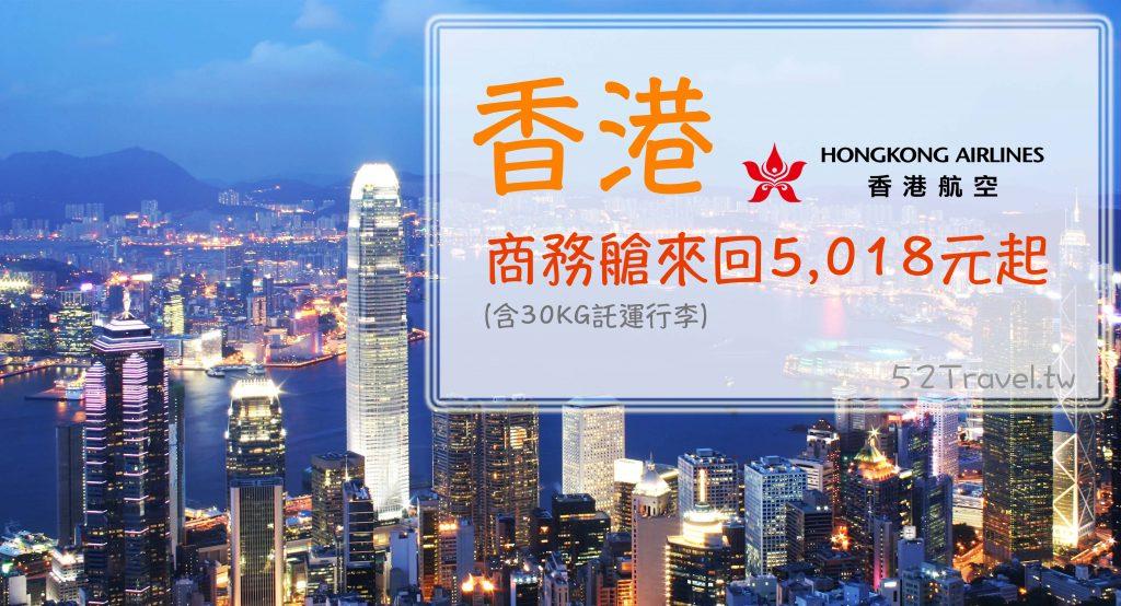 airline-promotion-hk_fotor