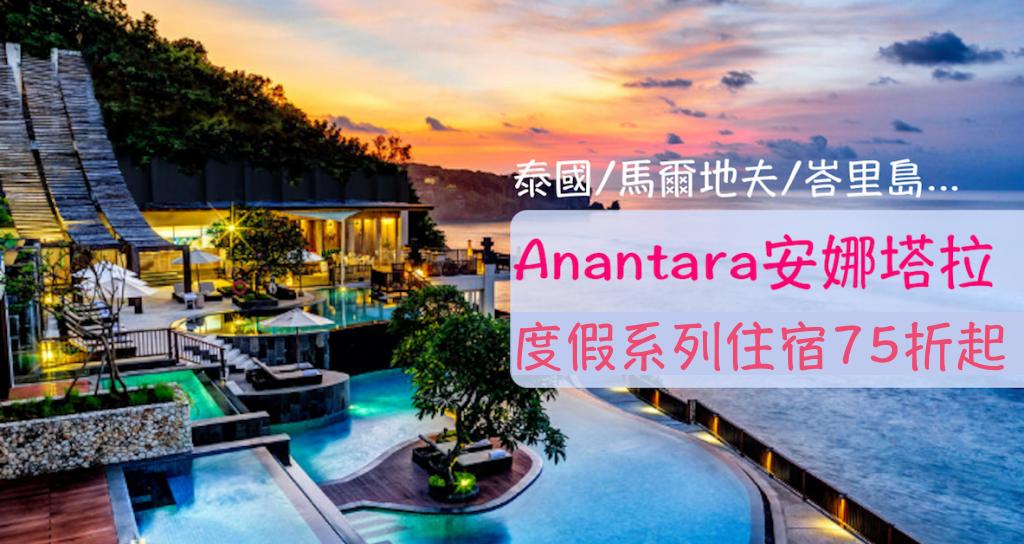 anantara-1024x544