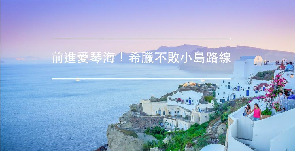 前進愛琴海! 希臘不敗小島路線(1)