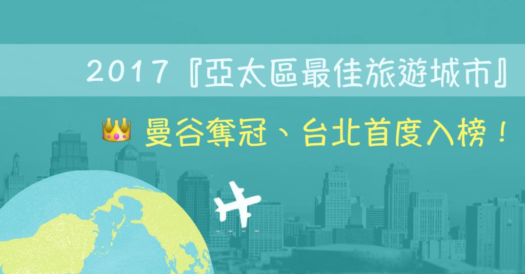 2017『亞太區最佳旅遊城市』