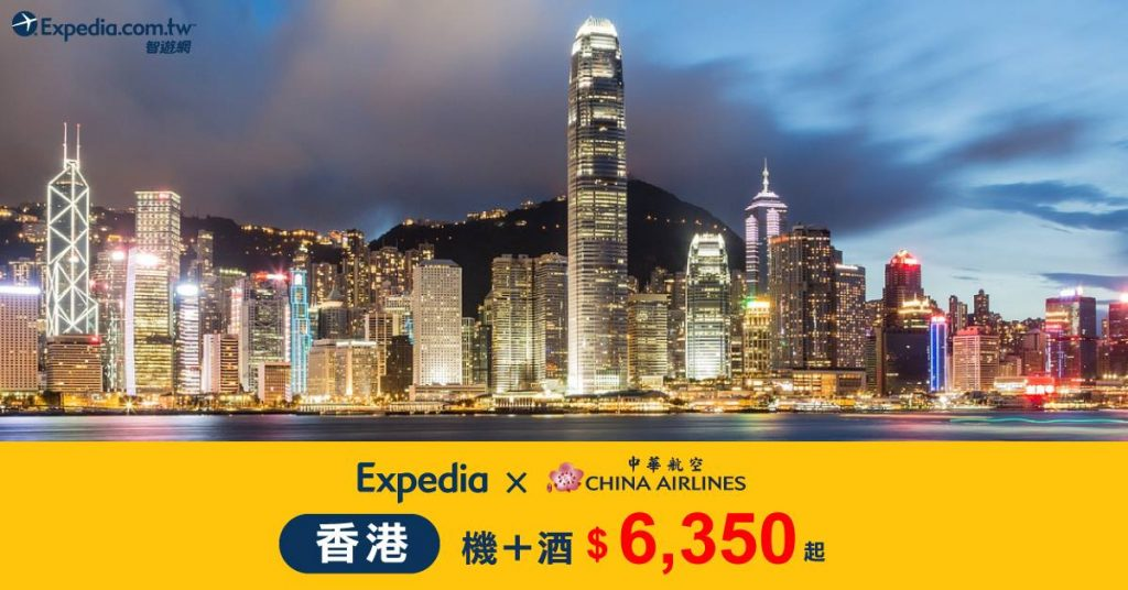 expedia chinaairline