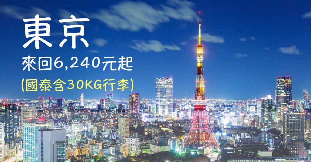 東京國泰1