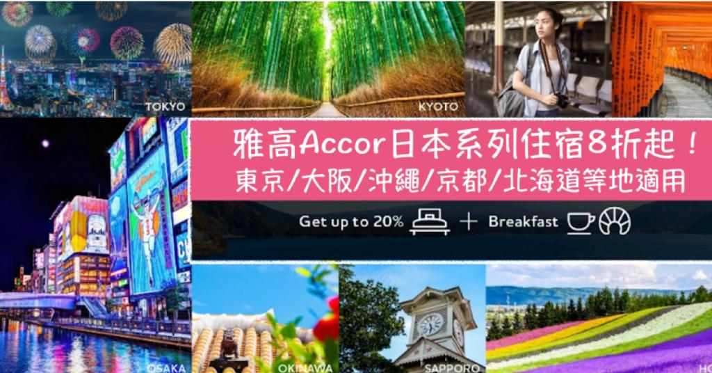 accor1