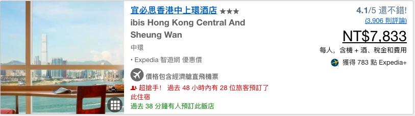 香港宜必思