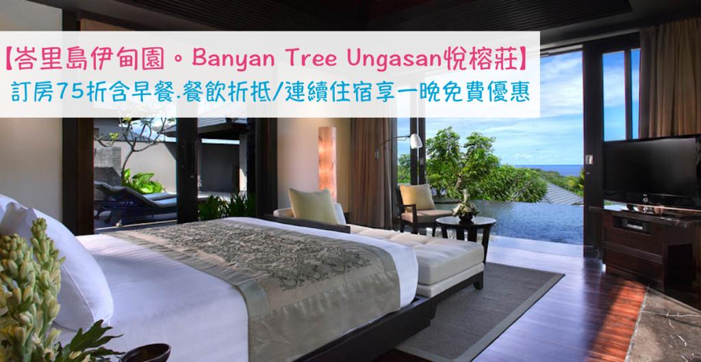 Banyan-Tree-Ungasan-Bali悅榕莊