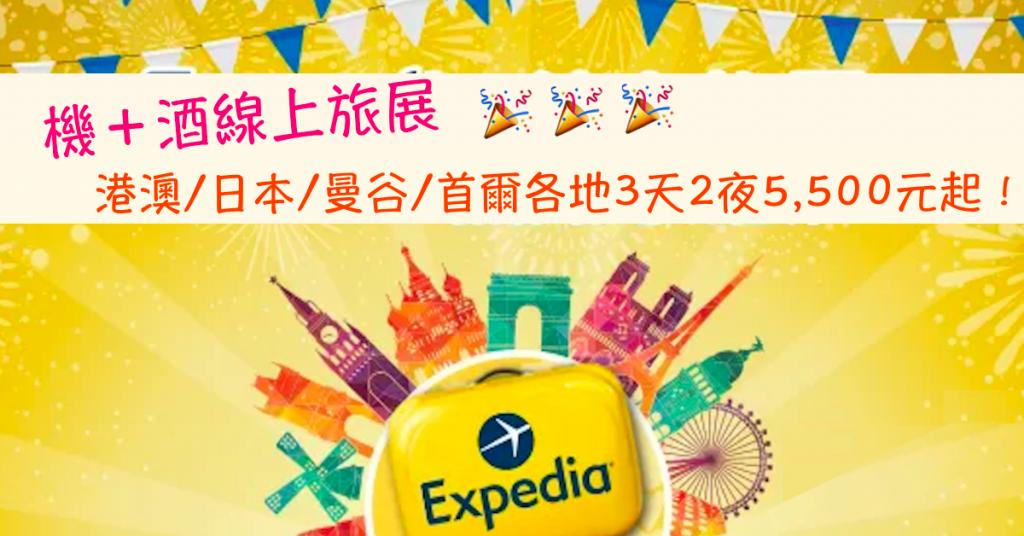 expedia旅展
