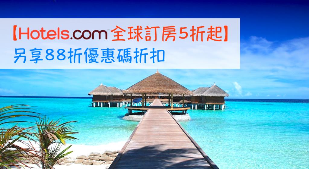 hotels.com-1