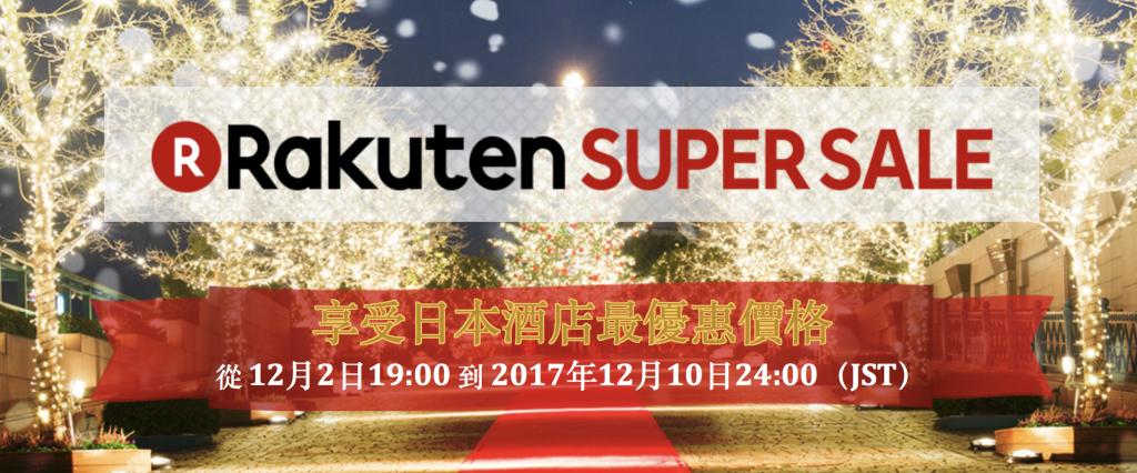 rakuten super sales 2017