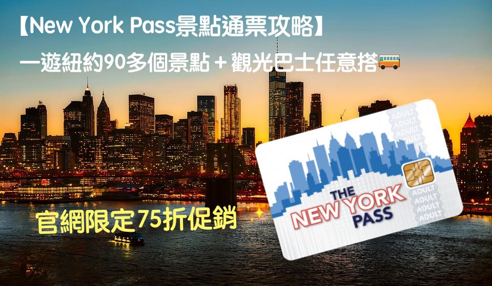 New-York-Pass折扣