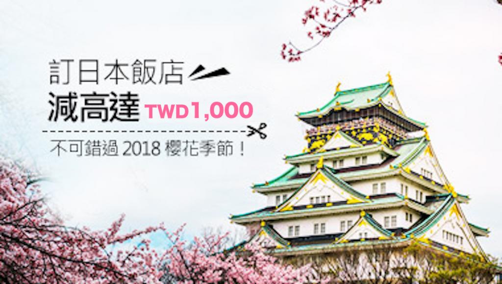 Trip.com日本訂房
